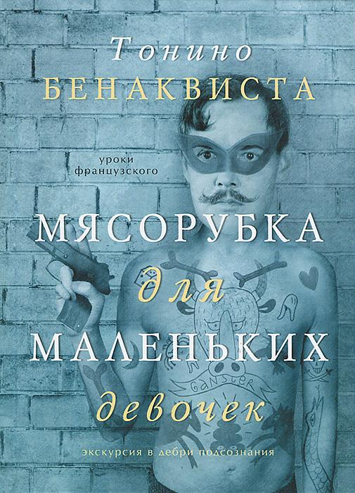 Книга Мясорубка для маленьких девочек