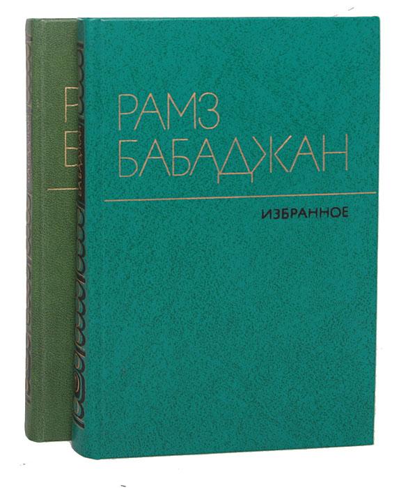 Рамз Бабаджан. Избранные произведения в 2 томах (комплект из 2 книг). Рамз Бабаджан