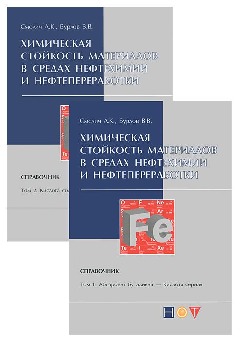 Химическая стойкость материалов в средах нефтехимии и нефтепереработки. В 2 томах (комплект)