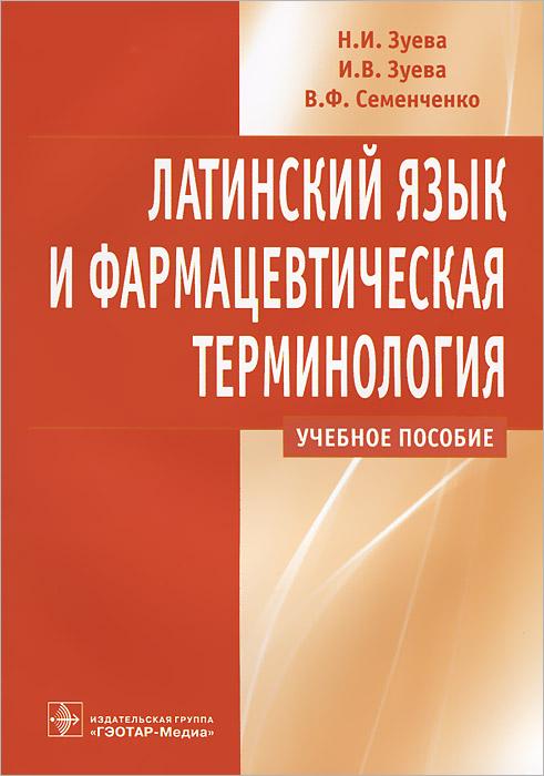Латинский язык и фармацевтическая терминология ( 978-5-9704-2389-9 )