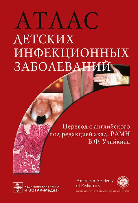 Атлас детских инфекционных заболеваний
