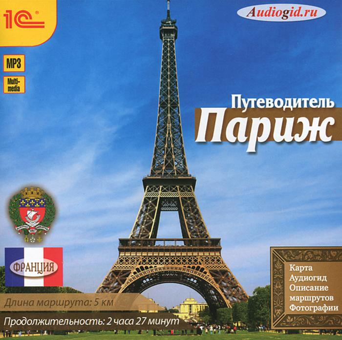 Париж. Путеводитель (аудиокнига MP3) ( 978-5-9677-1820-5 )