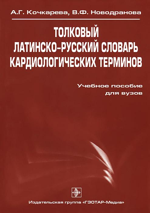 Толковый латинско-русский словарь кардиологических терминов