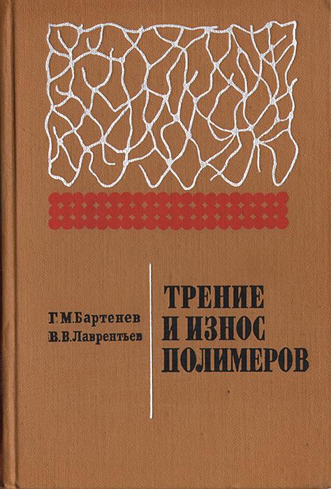 Трение и износ полимеров