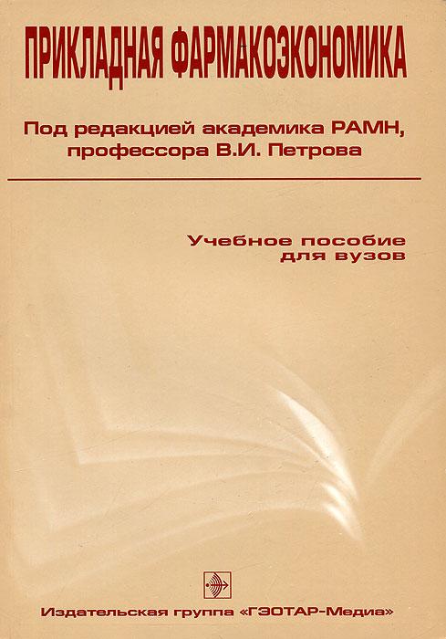 Прикладная фармакоэкономика ( 5-9704-0029-7 )