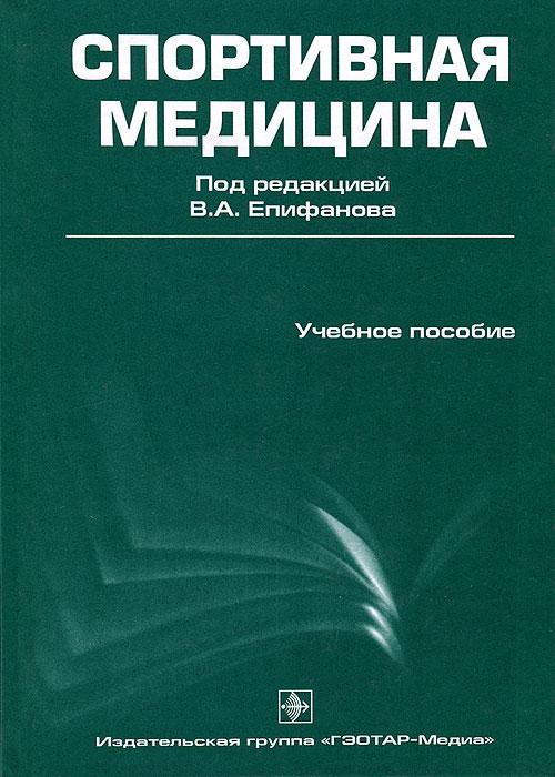 Спортивная медицина ( 5-9704-0289-3 )