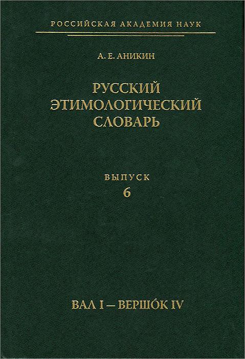 Русский этимологический словарь. Выпуск 6. Вал I - вершок IV