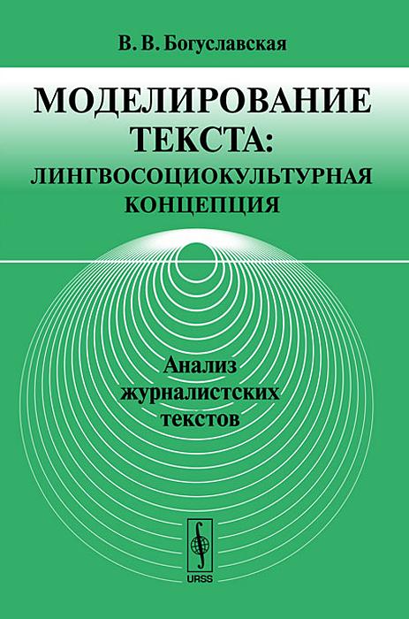 Моделирование текста. Лингвосоциокультурная концепция. Анализ журналистских текстов ( 978-5-382-01443-2 )