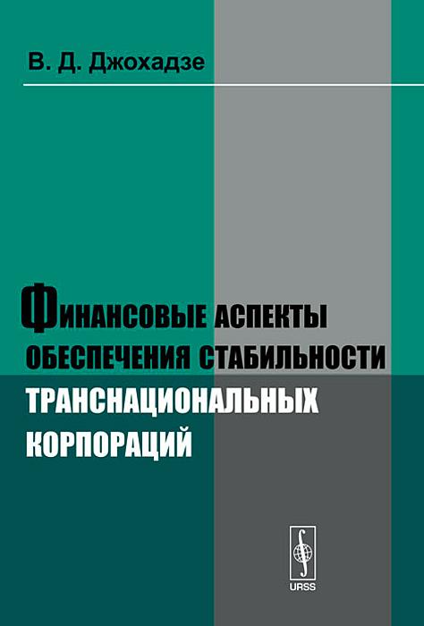 Финансовые аспекты обеспечения стабильности транснациональных корпораций. В. Д. Джохадзе