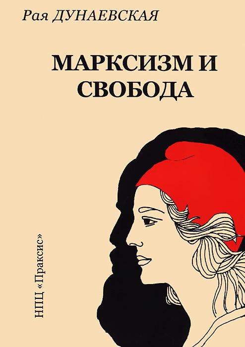 Марксизм и свобода
