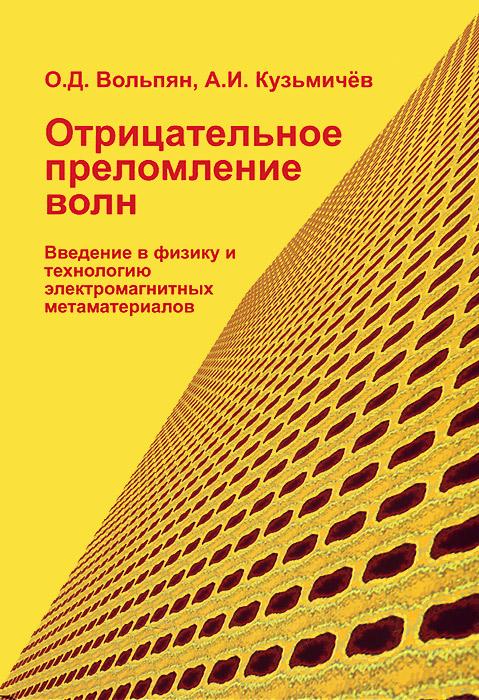 Отрицательное преломление волн. Введение в физику и технологию электромагнитных метаматериалов ( 966-8934-23-7 )