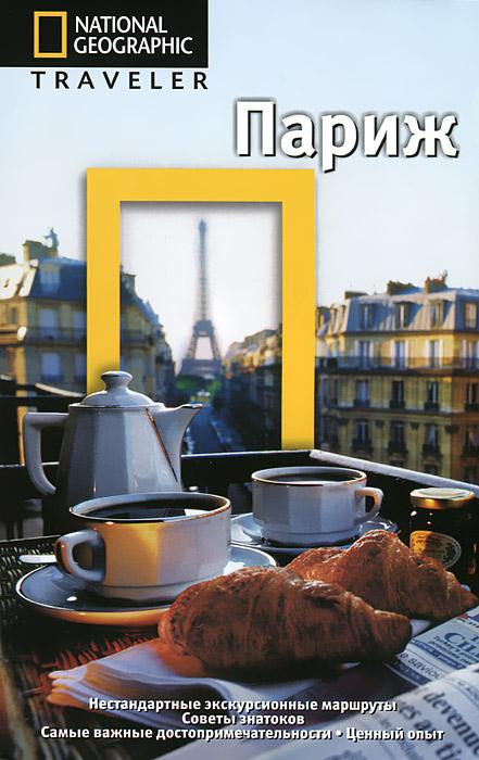 Париж. Путеводитель ( 978-5-17-080226-5 )