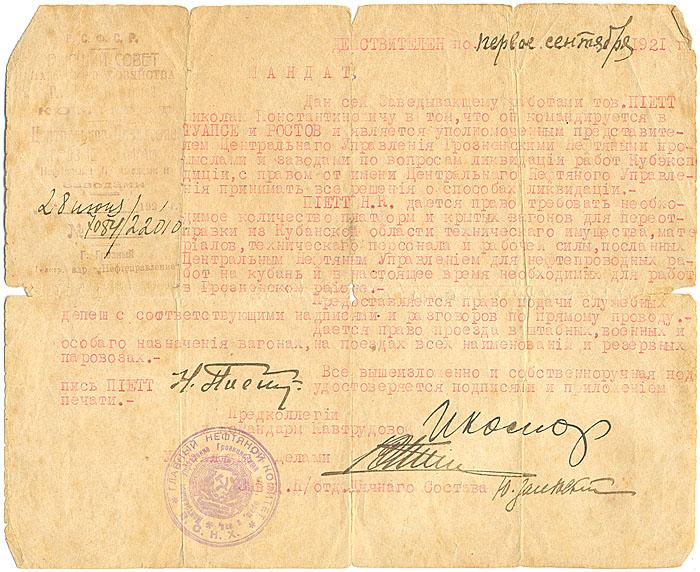 Мандат за подписью И. В. Касиора. 28 июня 1921 года