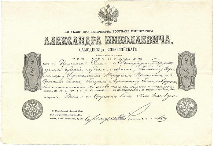 Подорожная. Россия, 1866 год