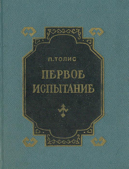 Первое испытание306-14183/EifelTowerВашему вниманию предлагается книга Первое испытание таджикского писателя П. Толиса (Пулатов Толстой).