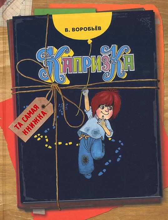 Книга Капризка