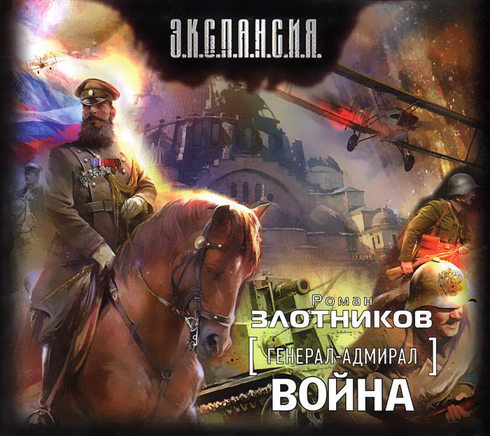 Генерал-адмирал. Война (аудиокнига MP3)