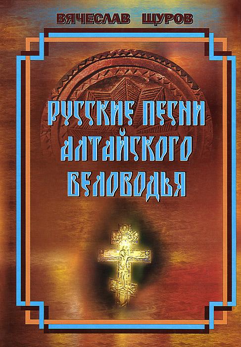 Русские песни Алтайского Беловодья (+ CD-ROM) ( 978-5-87140-292-4 )