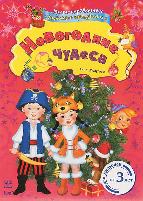 Новогодние чудеса. Анна Макулина