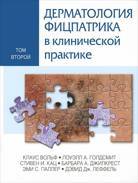 Дерматология Фицпатрика в клинической практике. В 3 томах. Том 2