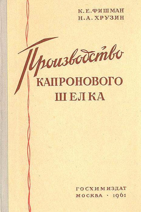 Производство капронового шелка