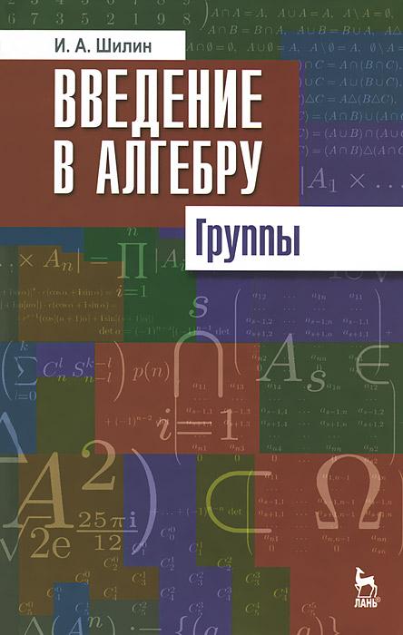 Введение в алгебру. Группы12296407В учебном пособии рассказывается о множествах, отношениях, отображениях, операциях, преобразованиях и подстановках, комплексных числах, матрицах, матричных функционалах, следе, определителе и ранге и о способах решения систем линейных уравнений. Изложен материал о группах и подгруппах, смежных классах по подгруппе и факторгруппах, гомоморфизмах групп, подгруппах, порожденных подмножествами, и циклических группах. Приведено большое количество примеров. Для студентов, обучающихся по специальности или направлению Прикладная информатика.