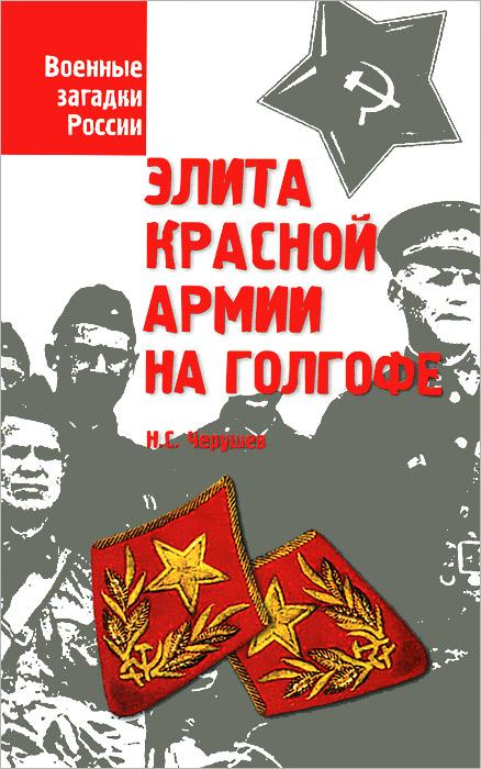 Книга Элита Красной Армии на голгофе