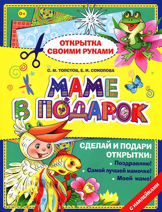 Книги маме своими руками
