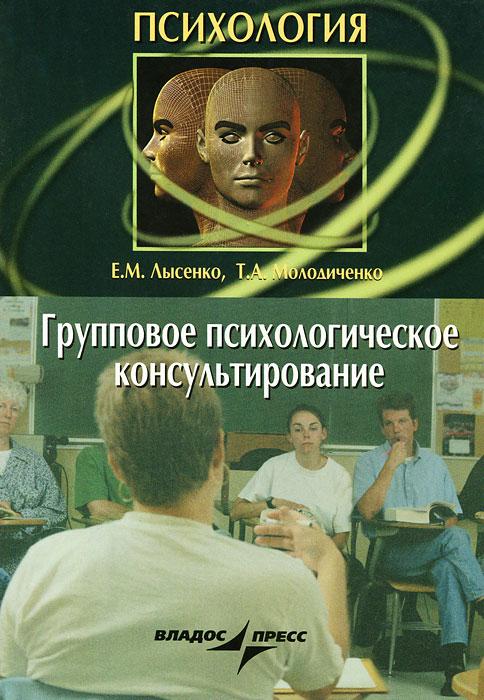 Групповое психологическое консультирование ( 5-305-00177-3 )