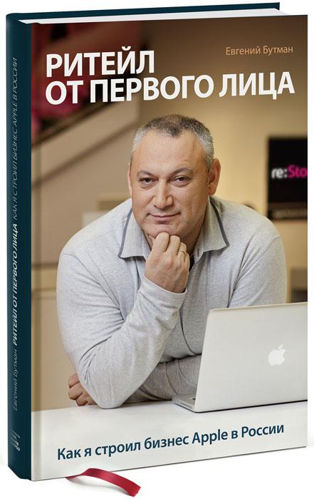 Ритейл от первого лица. Как я строил бизнес Apple в России12296407В книге представлена настоящая невыдуманная история бизнеса, рассказанная его основателем. Он рассказывает о выученных «уроках», делится накопленным опытом, анализирует ошибки, описывает свои идеи и принципы ведения бизнеса. Это — взгляд практика с системным, трезвым и несентиментальным подходом к делу. В книге три основных персонажа: автор, его компания и знаменитый бренд Apple. И, конечно же, люди, команда — как с российской стороны, так и со стороны Apple. При этом суперкомпания нашего времени играет в рассказанной истории важную и весьма неоднозначную роль. Книга наполнена событиями и персонажами, многослойная и многомерная. Она для тех, кто видит будущее и не боится много работать, у кого есть амбиции и ощущение собственного потенциала. Для тех, кто хочет стать профессиональным управленцем или начать свой бизнес. Ну и, конечно, она может быть интересна почитателям бренда Apple.