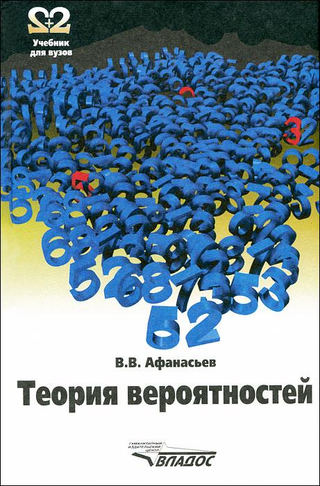 Теория вероятностей ( 978-5-691-01525-0 )