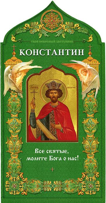Твой небесный заступник. Равноапостольный царь Константин12296407Константин Великий правил Римской империей в непростое для страны время. Империя тогда переживала культурный и религиозный кризис. Древняя языческая культура столкнулась с христианством, христиане же подвергались жестоким гонениям и преследованиям. Необходимость перемен была очевидна. Нужен был только проницательный человек и сильный политик, который имел бы волю к принятию решений и был готов к переменам. Таким человеком стал Константин. Именно при его правлении христианство обрело твердую почву официального признания, а прежняя языческая империя стала превращаться в империю христианскую. Книжка с вырубкой.