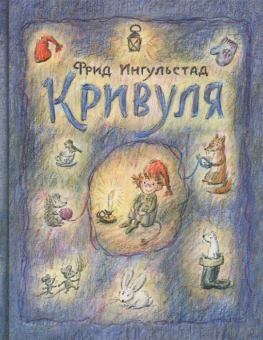 Кривуля12296407Увлекательная книга-сказка о приключениях маленького забавного троллика Кривули, мастера на все руки. Малыш сбегает от жестоких сородичей. Чтобы не попасть в лапы к Лешему, он прячется в сундуке ниссе - норвежских гномов и вскоре становится полноправным членом их многочисленной, дружной, заботливой и гостеприимной семьи.