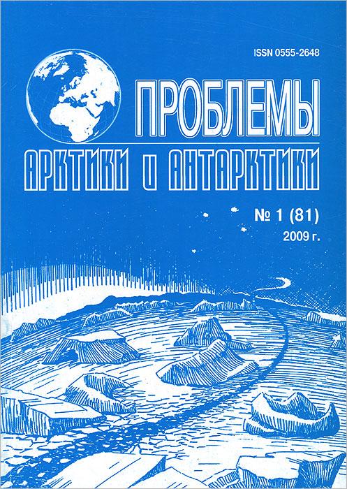 �������� ������� � ����������, �1(81), 2009