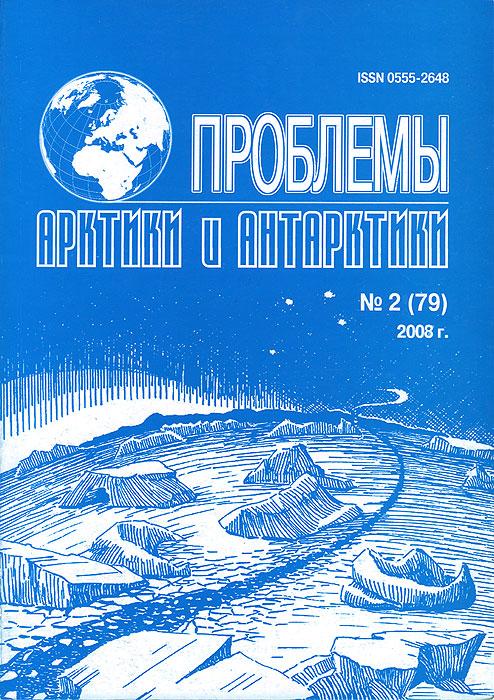 Проблемы Арктики и Антарктики, №2 (79), 2008