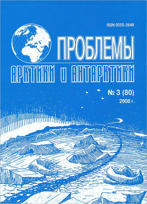 Проблемы Арктики и Антарктики, №3 (80), 2008