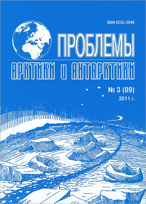 Проблемы Арктики и Антарктики, №3 (89), 2011