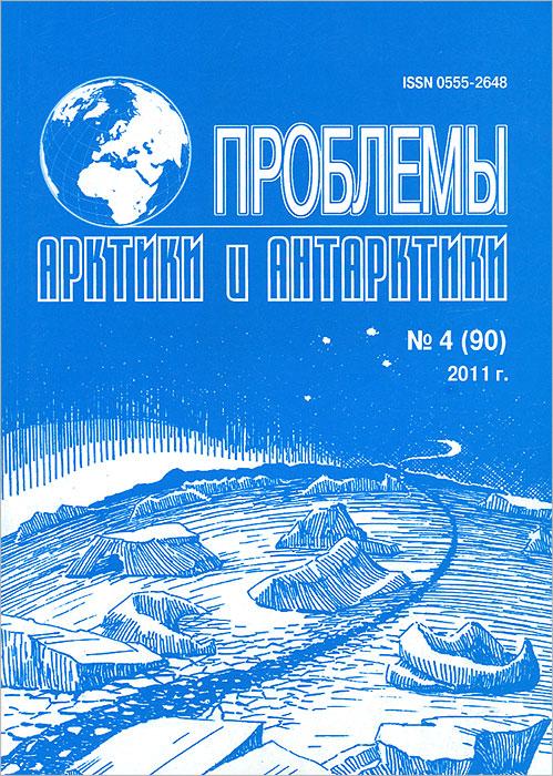 Проблемы Арктики и Антарктики, №4 (90), 2011