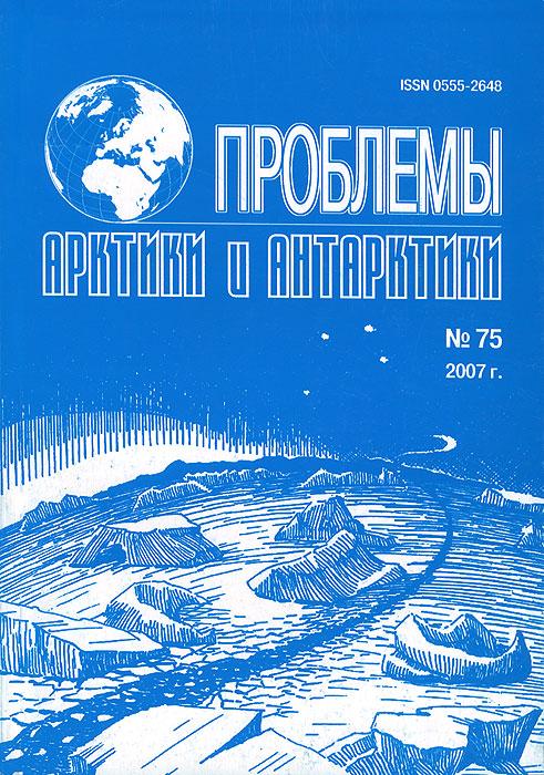 Проблемы Арктики и Антарктики, №75, 2007