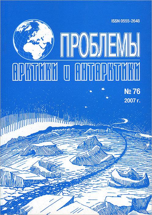 Проблемы Арктики и Антарктики, №76, 2007