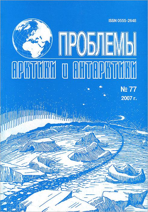 Проблемы Арктики и Антарктики, №77, 2007
