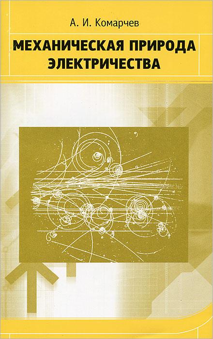 Механическая природа электричества ( 978-5-93630-861-1 )