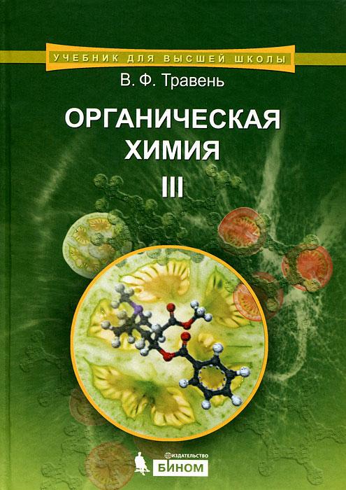 Органическая химия. В 3 томах. Том 3 ( 978-5-9963-0412-7, 978-5-9963-0357-1 )