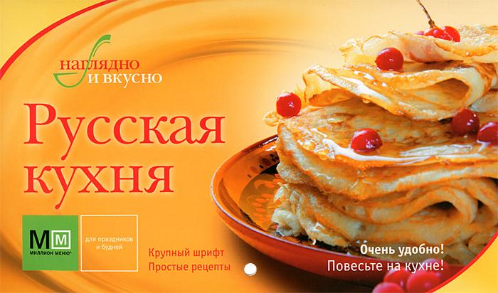 Русская кухня ( 978-5-271-44541-5 )