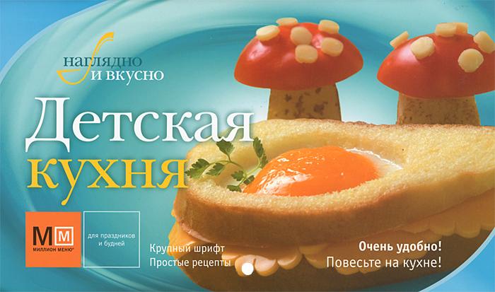 Детская кухня ( 978-5-271-42127-3 )