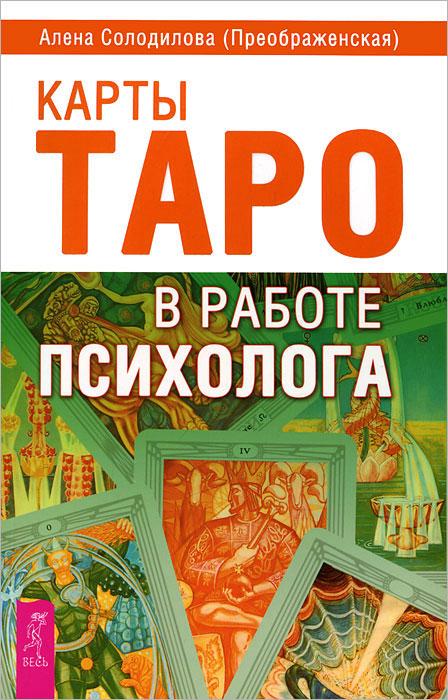 Карты Таро в работе психолога ( 978-5-9573-2541-3 )