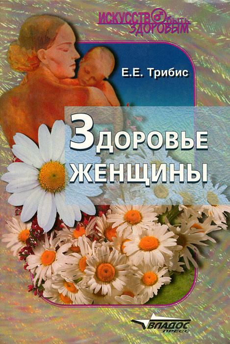 Здоровье женщины ( 5-3050-0150-1 )