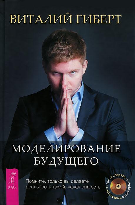 Книга Моделирование будущего