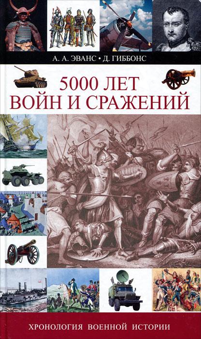 5000 лет войн и сражений. Хронология военной истории ( 978-5-271-42406-9 )