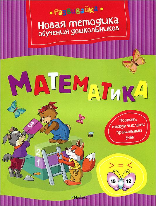 В общем, для школьников, увлекающихся математикой, книга будет интересна.